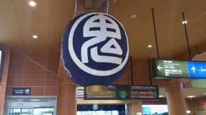 鬼怒川温泉駅 リニューアル2