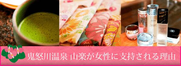 鬼怒川温泉 山楽が女性に支持される理由
