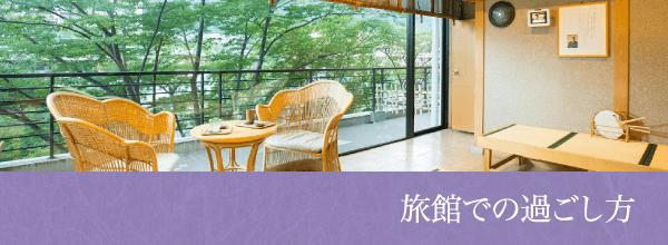 鬼怒川温泉 山楽旅館での過ごし方
