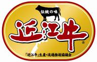fine dining山科、「近江牛」生産・流通推進協議会 認定「近江牛」指定店に登録されました