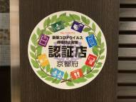 レストラン・宴会場が 「京都府新型コロナウイルス感染防止対策認証制度」に認証されました。