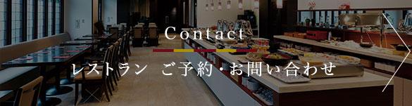 Contactレストランご予約・お問い合わせ