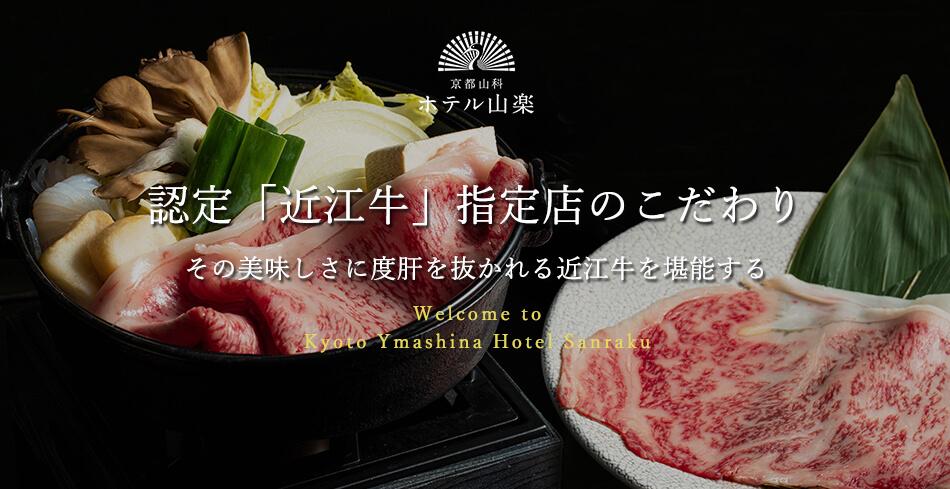 京都山科ホテル山楽