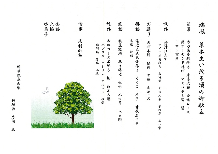 那須温泉 山楽季節感じる四季の献立